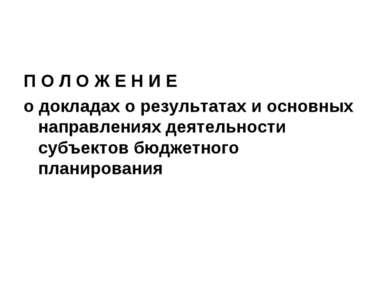 П О Л О Ж Е Н И Е о докладах о результатах и основных направлениях деятельнос...