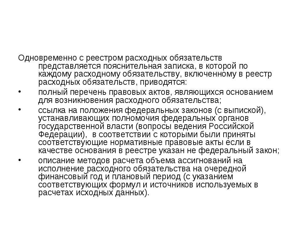 Одновременно с реестром расходных обязательств представляется пояснительная з...