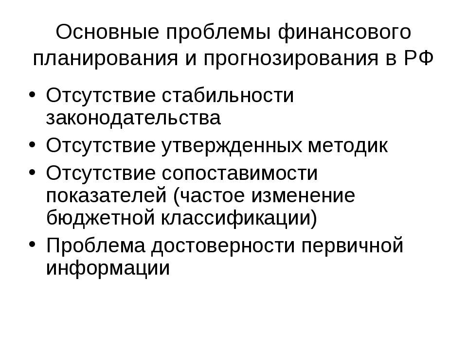 Основные проблемы финансового планирования и прогнозирования в РФ Отсутствие ...