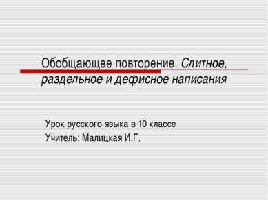 Обобщающее повторение. Слитное, раздельное и дефисное написания Урок русского...