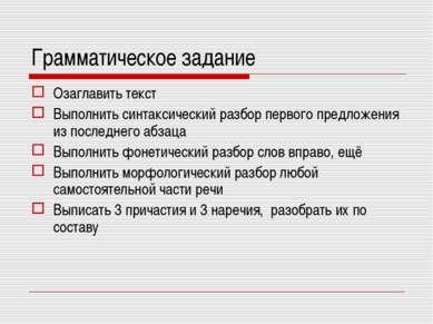 Грамматическое задание Озаглавить текст Выполнить синтаксический разбор перво...