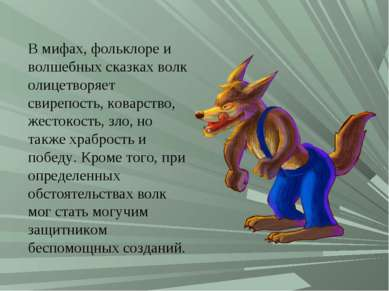 В мифах, фольклоре и волшебных сказках волк олицетворяет свирепость, коварств...