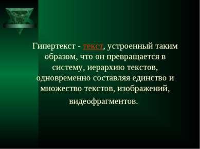 Гипертекст - текст, устроенный таким образом, что он превращается в систему, ...