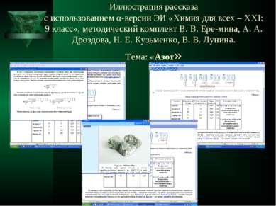 Иллюстрация рассказа с использованием α-версии ЭИ «Химия для всех – ХХI: 9 кл...