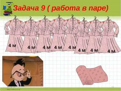 Задача 9 ( работа в паре) * * 4 м 4 м 4 м 4 м 4 м 4 м 4 м 4 м