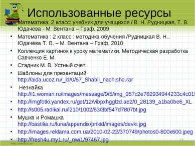 Использованные ресурсы Математика: 2 класс: учебник для учащихся / В. Н. Рудн...
