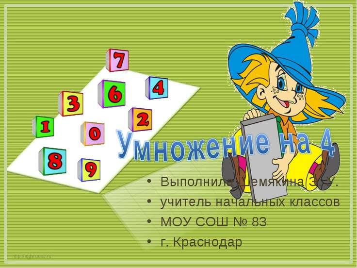 http://aida.ucoz.ru Выполнила Шемякина Э. У. учитель начальных классов МОУ СО...