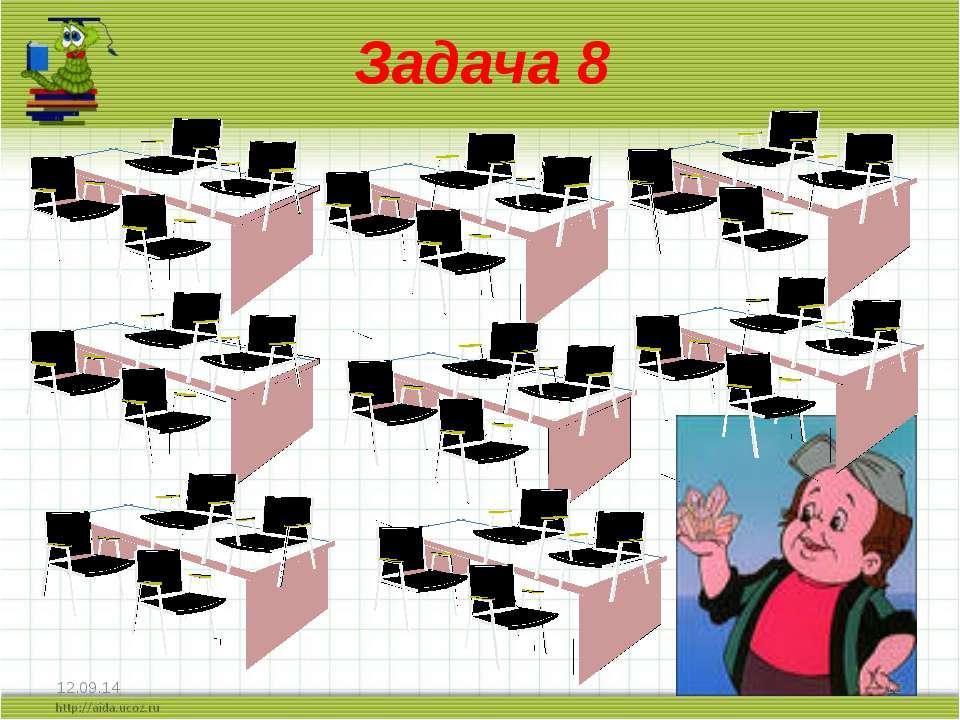 Задача 8 * *