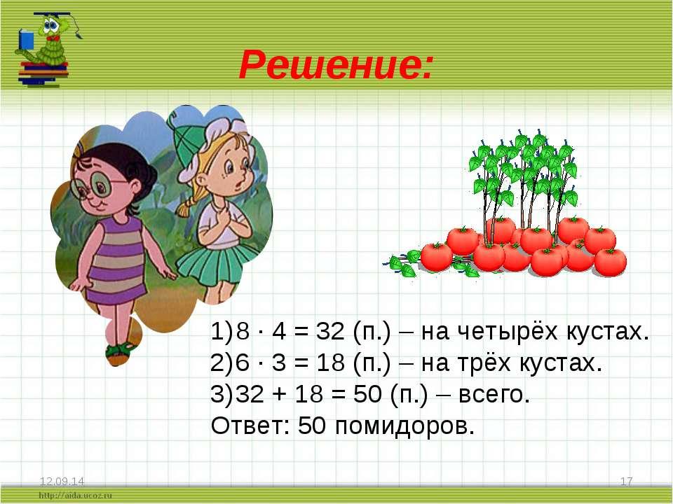 Решение: * * 8 · 4 = 32 (п.) – на четырёх кустах. 6 · 3 = 18 (п.) – на трёх к...