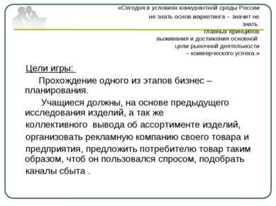 «Сегодня в условиях конкурентной среды России не знать основ маркетинга – зна...