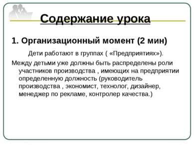 Содержание урока 1. Организационный момент (2 мин) Дети работают в группах ( ...