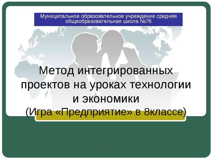 Метод интегрированных проектов на уроках технологии и экономики (Игра «Предпр...