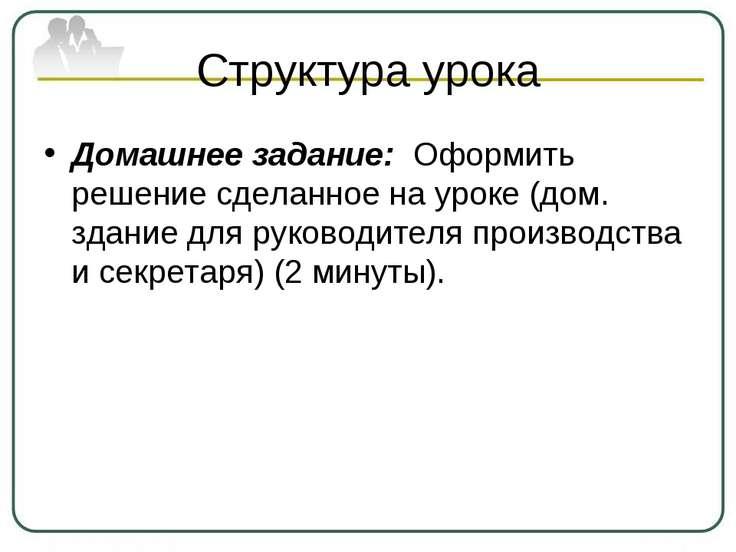 Структура урока Домашнее задание: Оформить решение сделанное на уроке (дом. з...