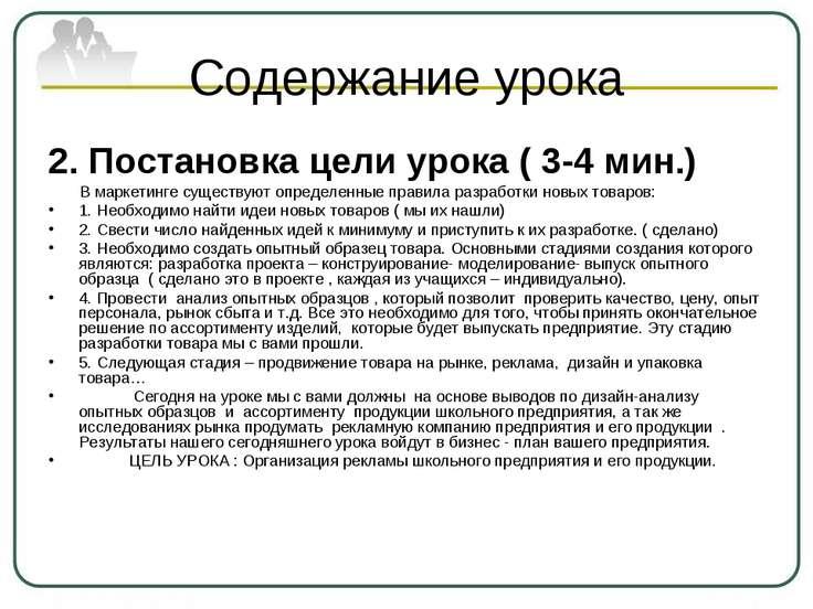 Содержание урока 2. Постановка цели урока ( 3-4 мин.) В маркетинге существуют...