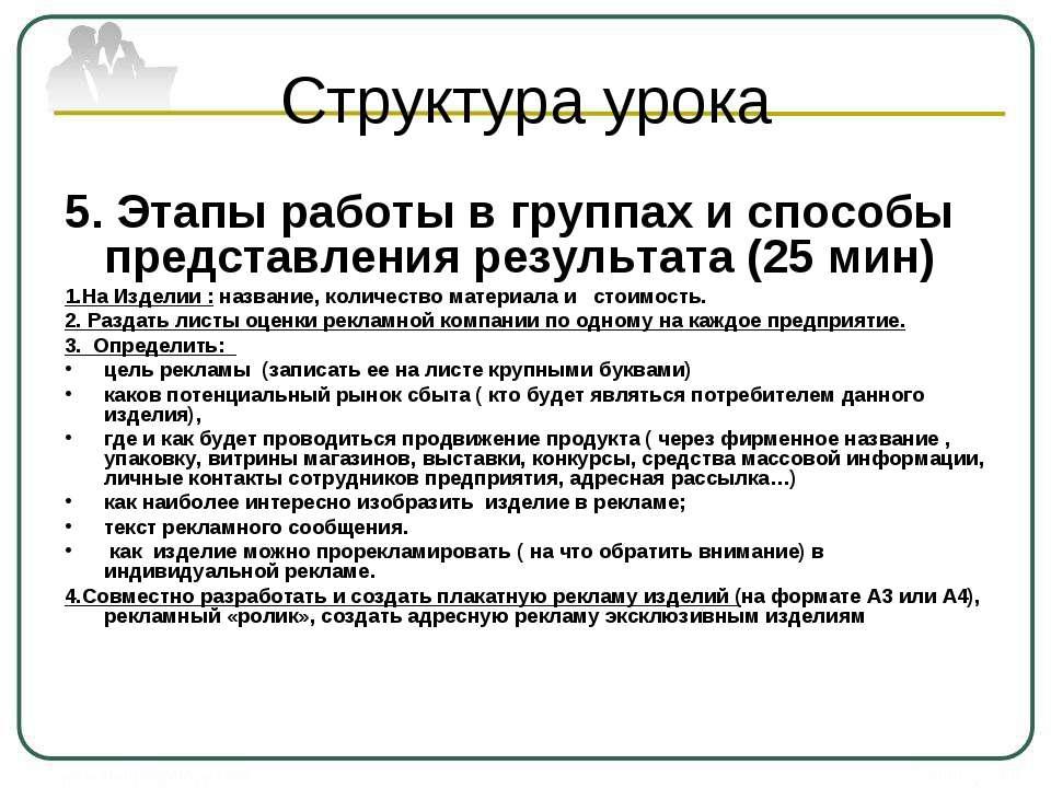 Структура урока 5. Этапы работы в группах и способы представления результата ...