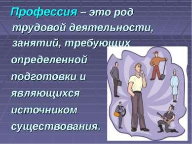 Профессия – это род трудовой деятельности, занятий, требующих определенной по...