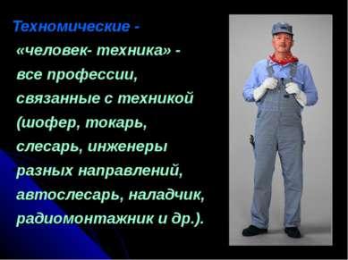 Техномические - «человек- техника» - все профессии, связанные с техникой (шоф...