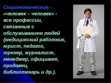 Социономические - «человек – человек» - все профессии, связанные с обслуживан...