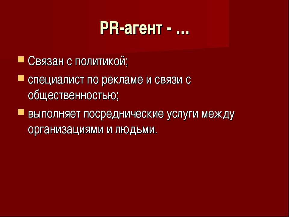 PR-агент - … Связан с политикой; специалист по рекламе и связи с общественнос...