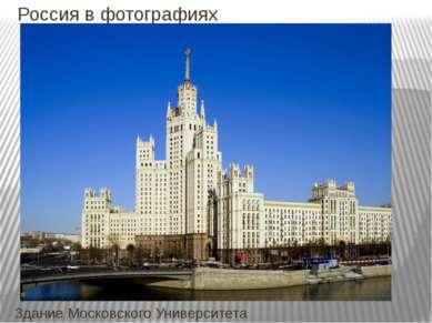 Россия в фотографиях Здание Московского Университета