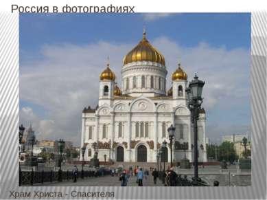 Россия в фотографиях Храм Христа - Спасителя