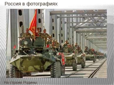 Россия в фотографиях На страже Родины
