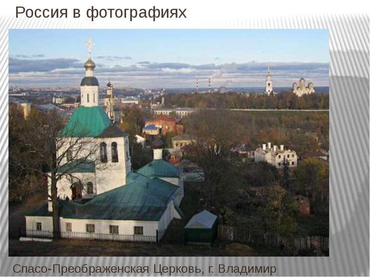 Россия в фотографиях Спасо-Преображенская Церковь, г. Владимир