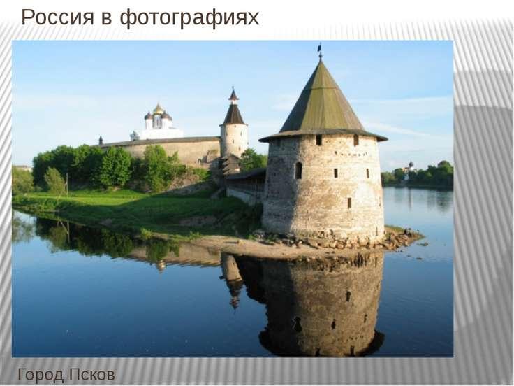 Россия в фотографиях Город Псков