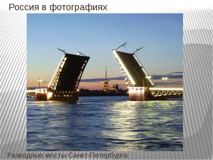Россия в фотографиях Разводные мосты Санкт-Петербурга