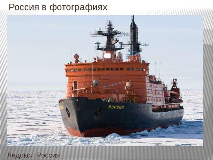 Россия в фотографиях Ледокол Россия