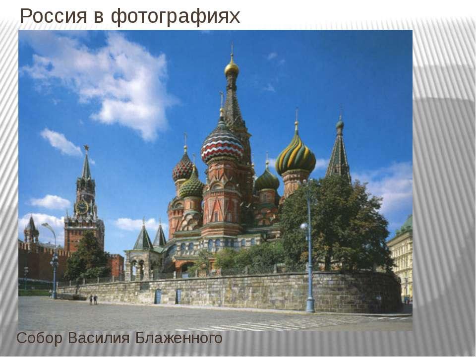 Россия в фотографиях Собор Василия Блаженного