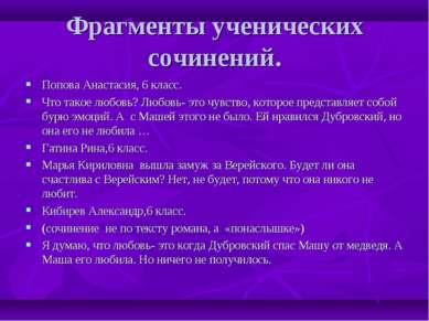 Фрагменты ученических сочинений. Попова Анастасия, 6 класс. Что такое любовь?...