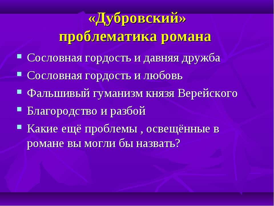 «Дубровский» проблематика романа Сословная гордость и давняя дружба Сословная...
