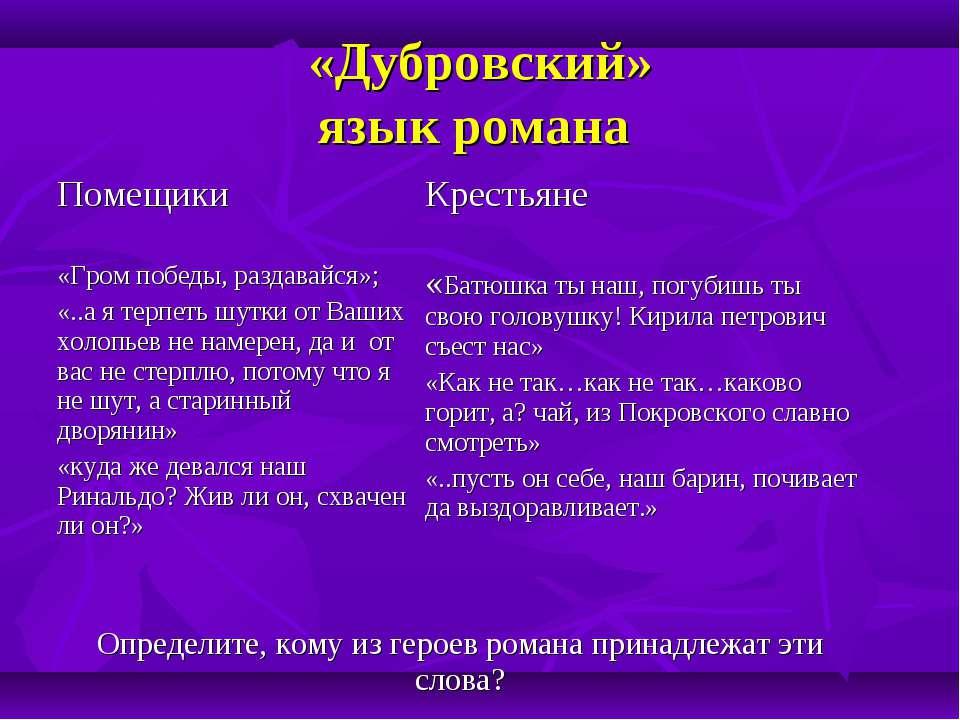 «Дубровский» язык романа Помещики Крестьяне «Гром победы, раздавайся»; «..а я...