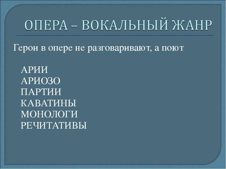 Герои в опере не разговаривают, а поют АРИИ АРИОЗО ПАРТИИ КАВАТИНЫ МОНОЛОГИ Р...