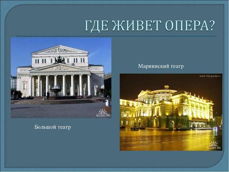 Большой театр Мариинский театр