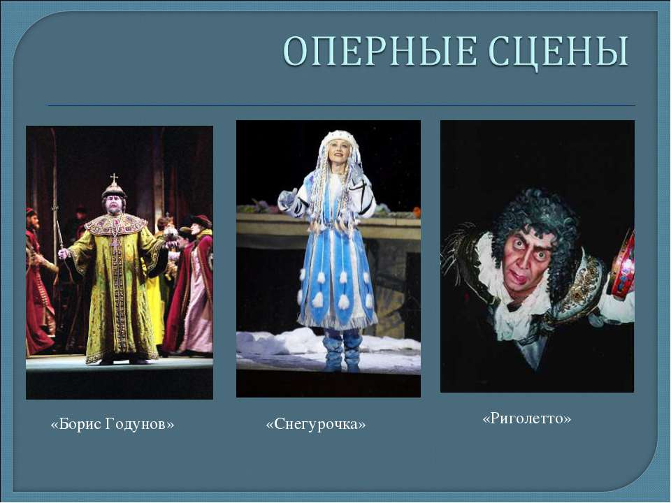 «Борис Годунов» «Снегурочка» «Риголетто»
