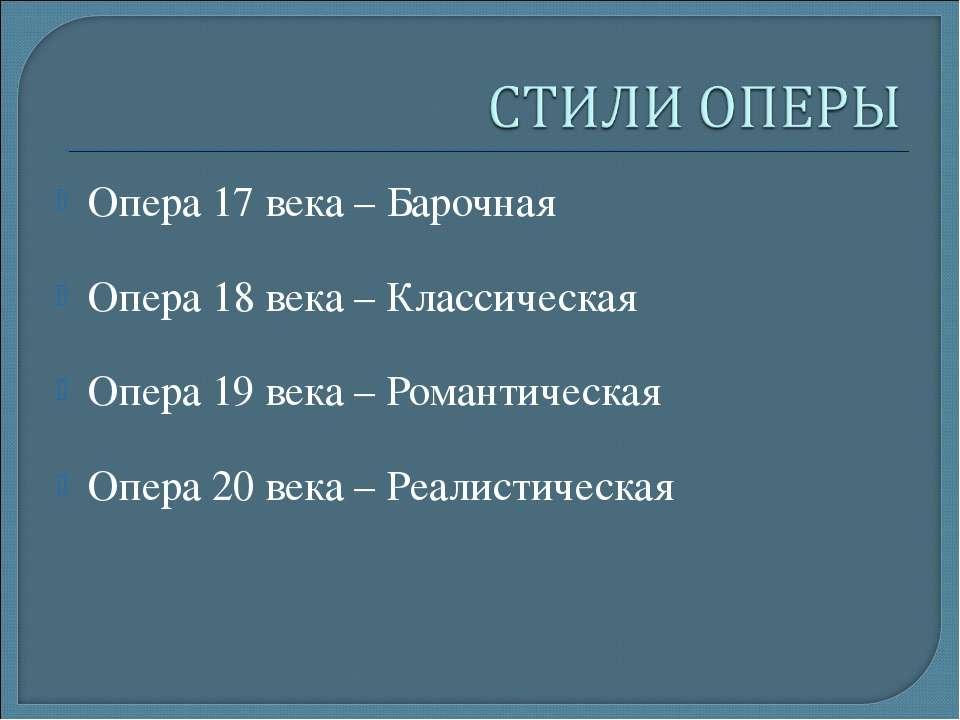 Опера 17 века – Барочная Опера 18 века – Классическая Опера 19 века – Романти...
