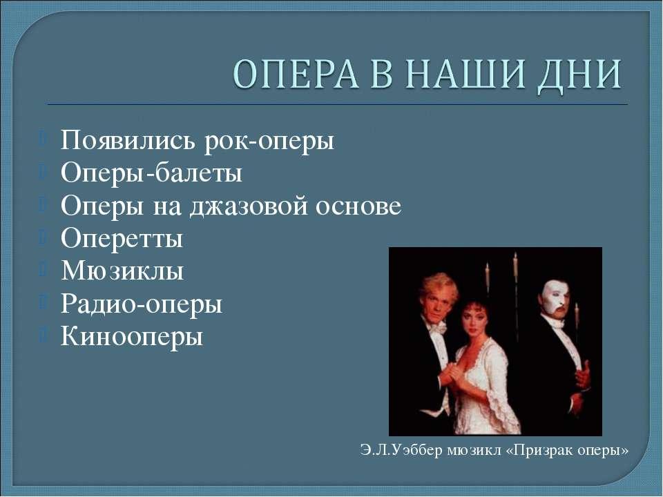 Появились рок-оперы Оперы-балеты Оперы на джазовой основе Оперетты Мюзиклы Ра...