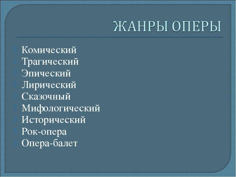 Комический Трагический Эпический Лирический Сказочный Мифологический Историче...