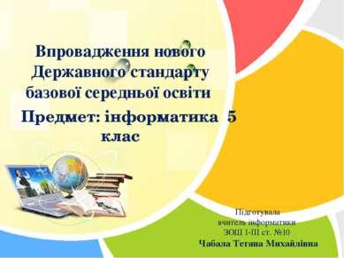 Впровадження нового Державного стандарту базової середньої освіти Предмет: ін...