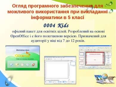 0004 Kids Огляд програмного забезпечення для можливого використання при викла...