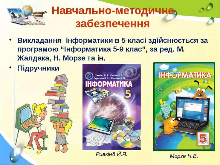 Навчально-методичне забезпечення Викладання інформатики в 5 класі здійснюєтьс...