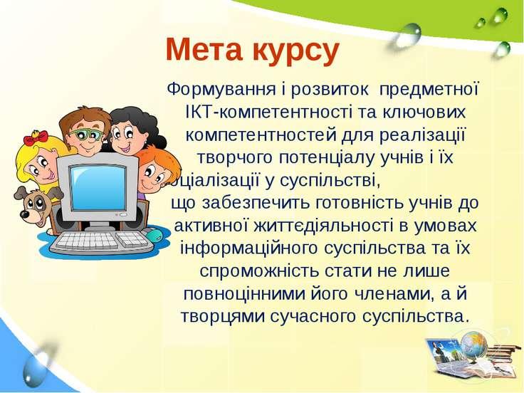 Мета курсу Формування і розвиток предметної ІКТ-компетентності та ключових ко...
