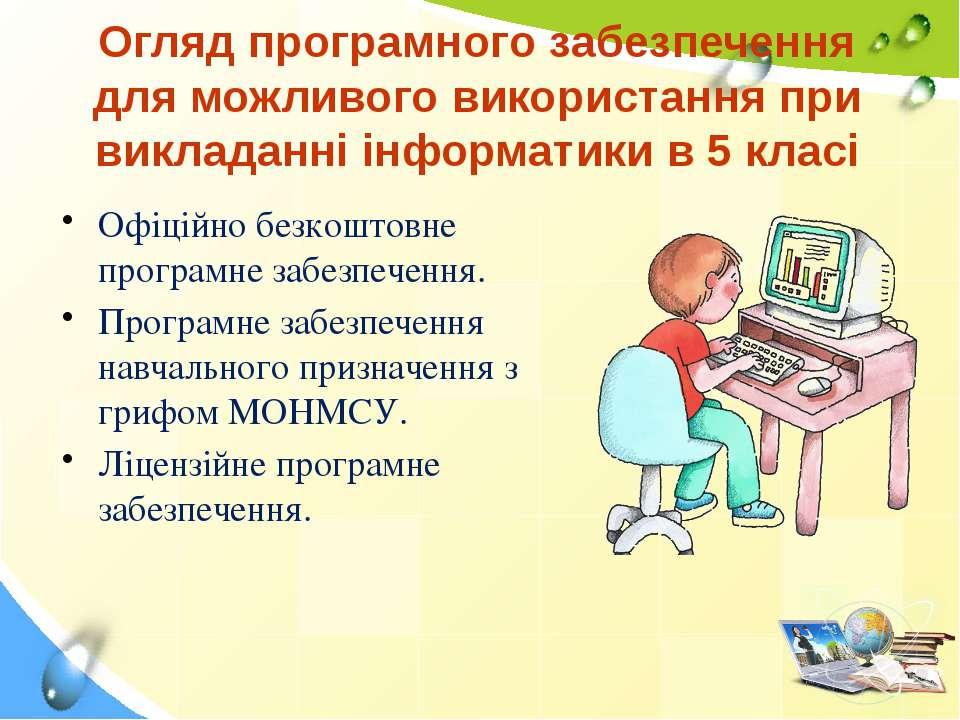 Огляд програмного забезпечення для можливого використання при викладанні інфо...