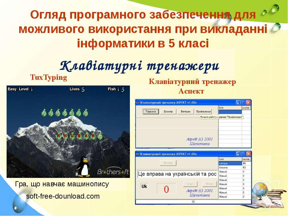 Клавіатурні тренажери Огляд програмного забезпечення для можливого використан...