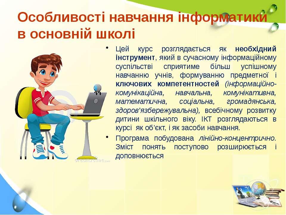 Особливості навчання інформатики в основній школі Цей курс розглядається як н...