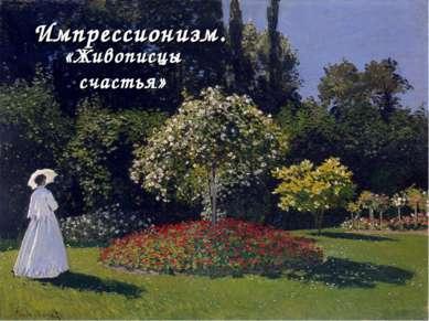 «Живописцы счастья» Импрессионизм.