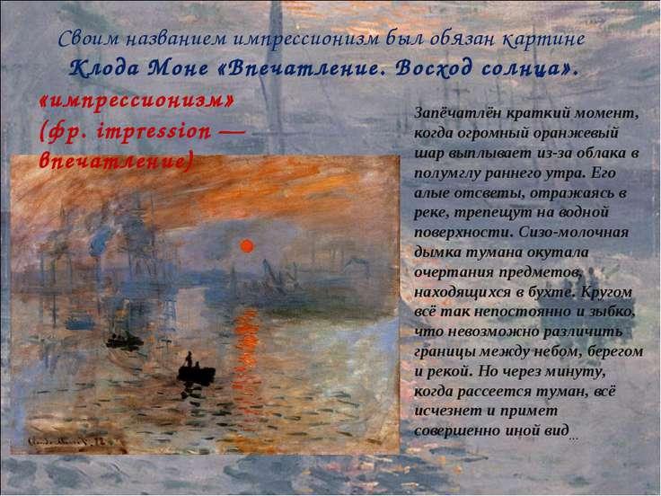 Своим названием импрессионизм был обязан картине Клода Моне «Впечатление. Вос...