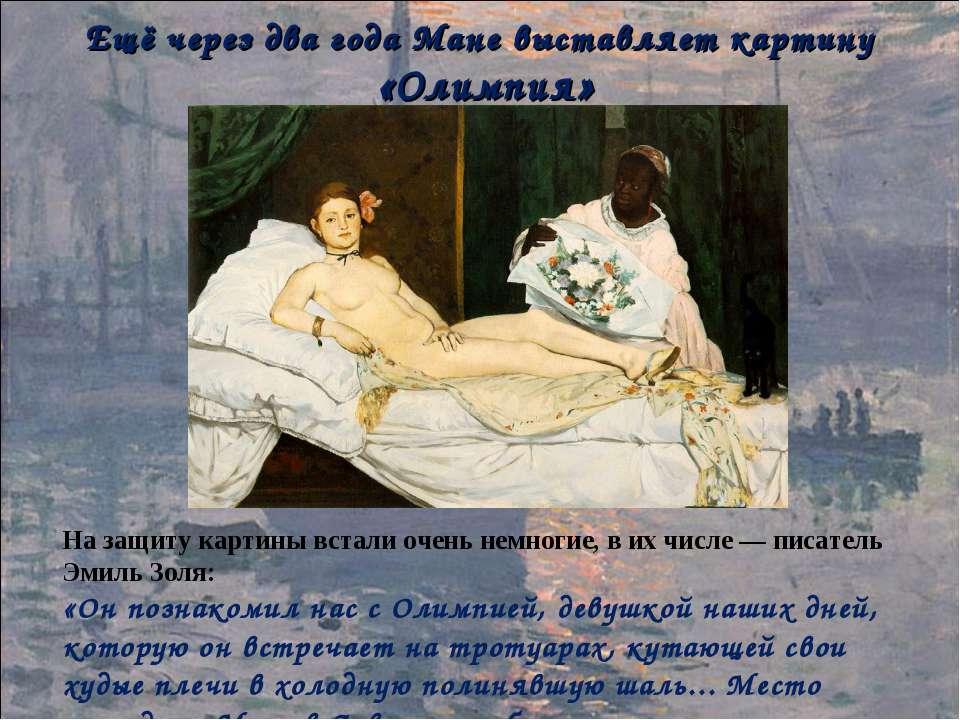 Ещё через два года Мане выставляет картину «Олимпия» На защиту картины встали...